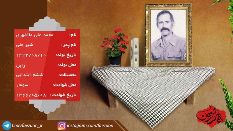 شهید محمد علی ملاشهری
