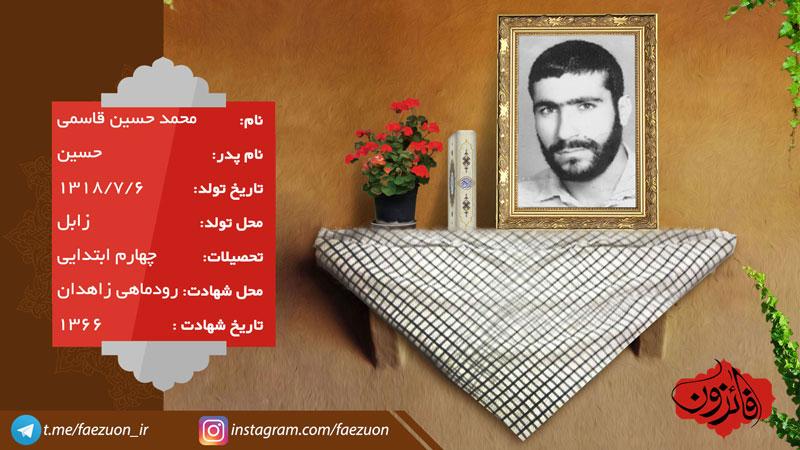 شهید محمد حسین قاسمی