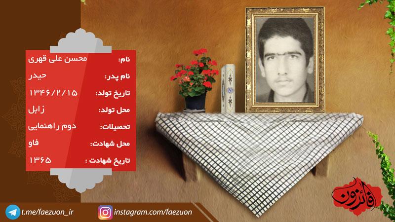 شهید محمد علی قهری