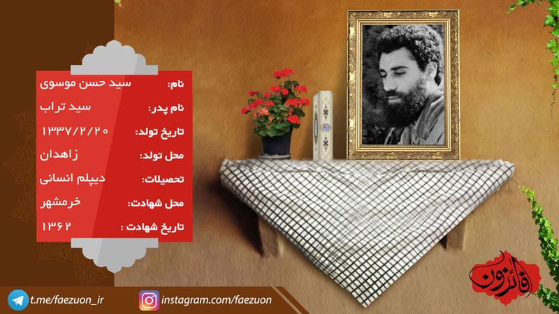 شهید سید حسن موسوی
