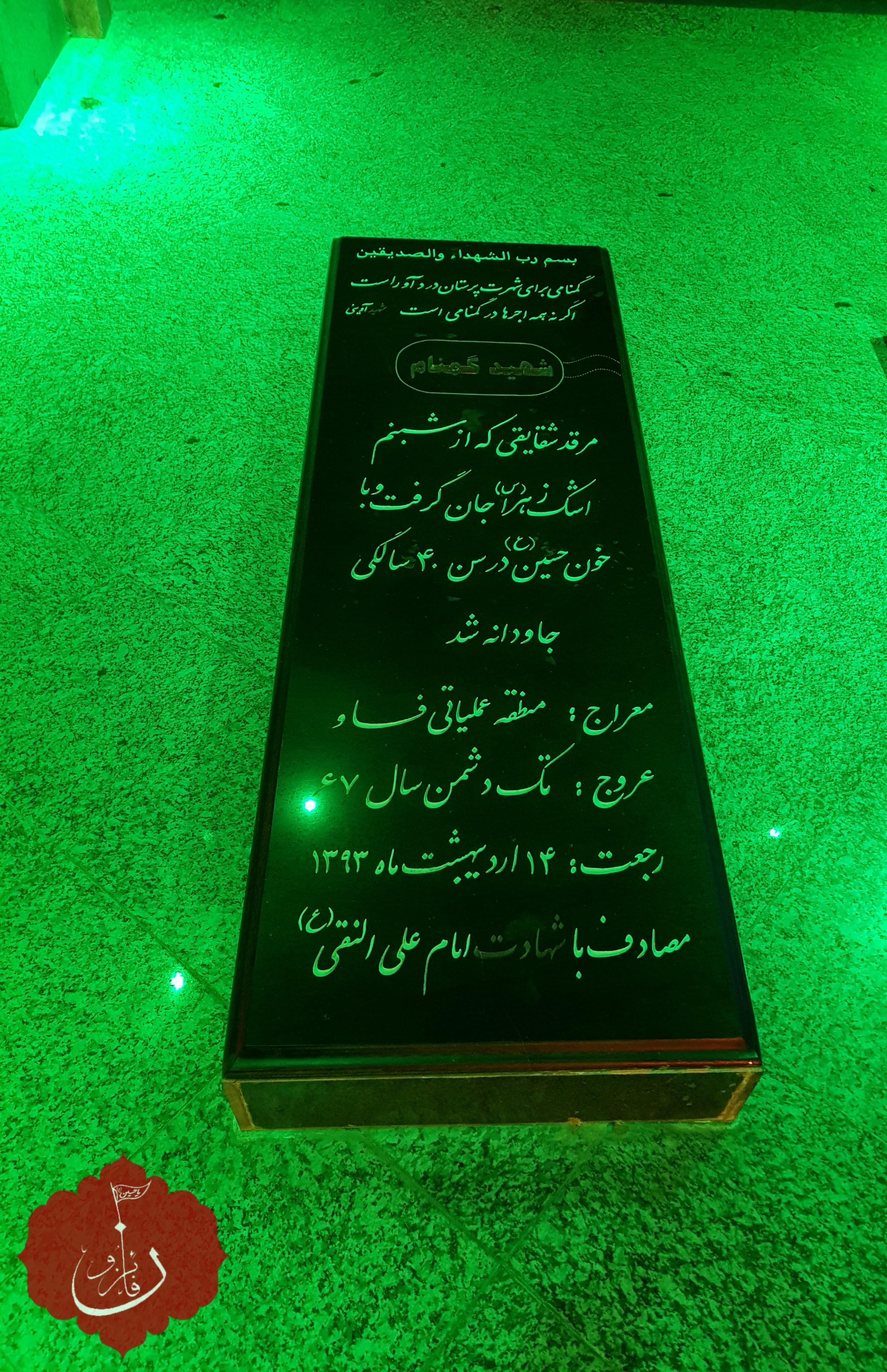شهید گمنام دانشگاه علوم پزشکی