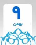 ۹ بهمن