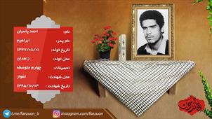 شهید احمد پاسبان