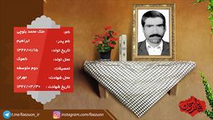 ملک محمد بلوچی