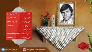 شهید پارسی