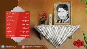 شهید حسین بندانی
