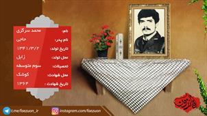 شهید محمد سرگزی