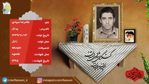 شهید غلامرضا صیادی