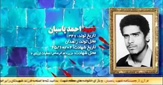 شهید شاخص احمد پاسبان