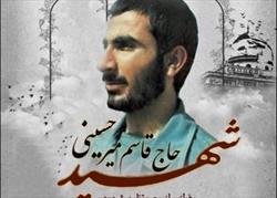 شهید حاج قاسم میرحسینی