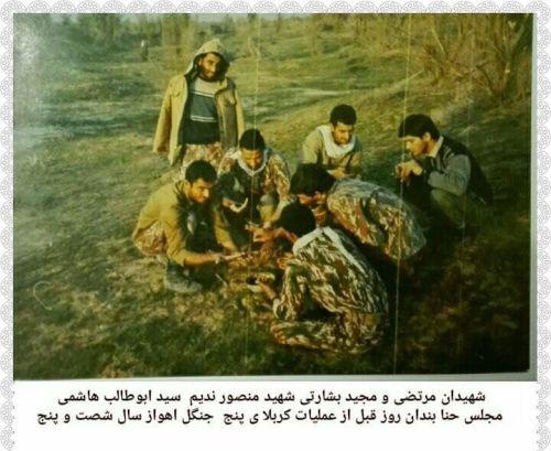 شهدای سیستان و بلوچستان